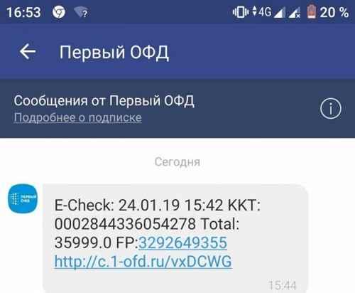 Электронный чек от ОФД