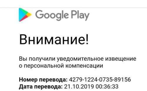 Сообщение о начислении персональной компенсации от Google Play
