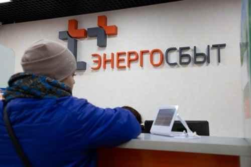 Офис компании Энергосбыт Плюс