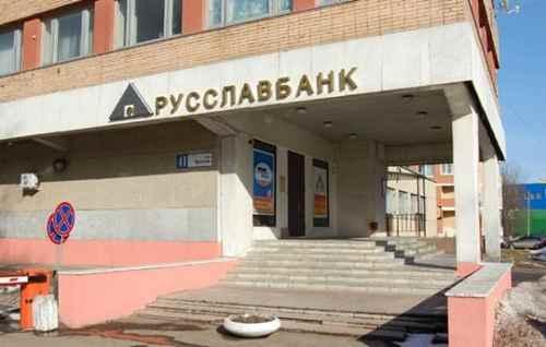 ООО Тэгома создано Русским Славянским банком
