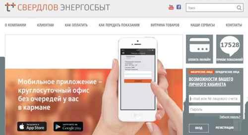 Мобильное приложение от Энергосбыта