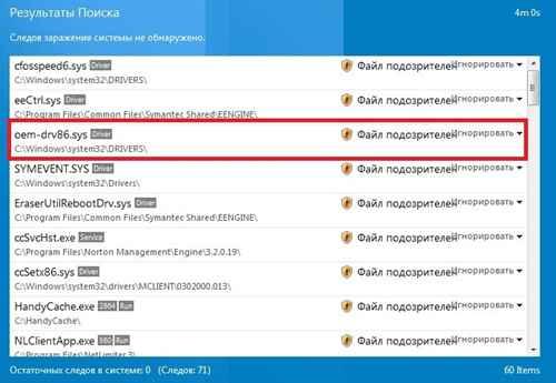 драйвер-OEM-drv86.sys отображается как подозрительный