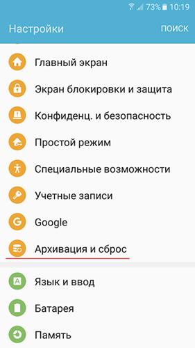Android-Sbrosit-nastrojki