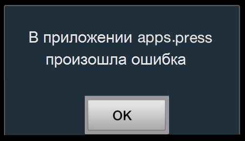 Chto-takoe-Apps-Press