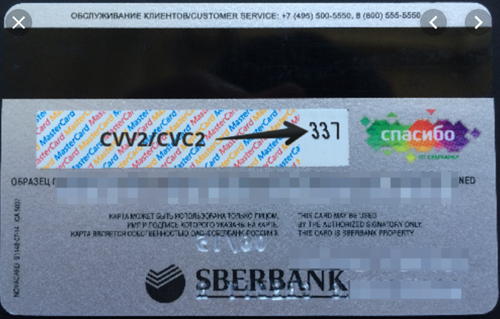 sberbank_cvc