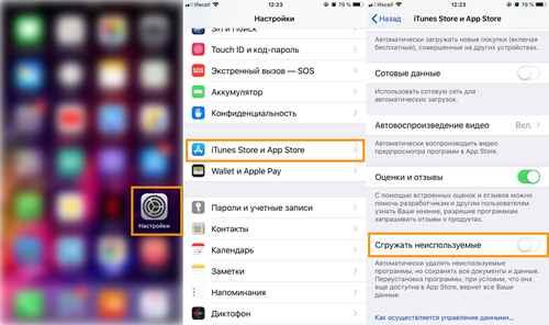 Настройки - ITunes-магазин-магазин-приложение-выгрузка-выгрузка-выгрузка-выгрузка (1)