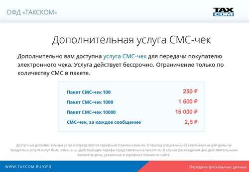 sms-check-for-sales