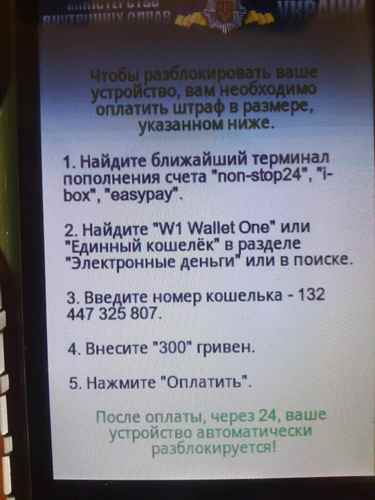 virus-na-android-768x1024