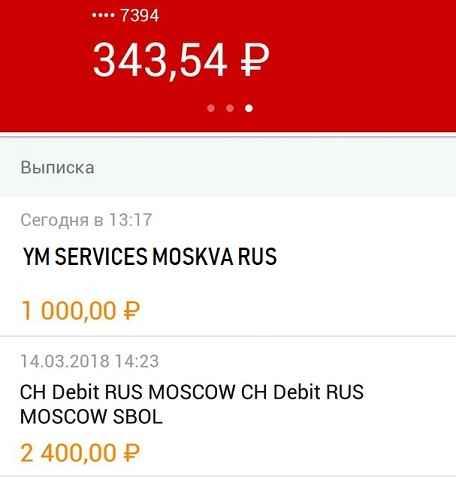 YM-услуги-Москва-Русь
