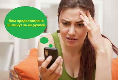 Вы получаете 30 минут за 40 рублей.